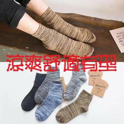 5雙【復古自由線中筒襪】 短襪 運動襪 運動短襪 襪子 型男潮襪 男襪子 學生襪 夏款 防臭襪 吸汗襪 透氣襪 運動襪