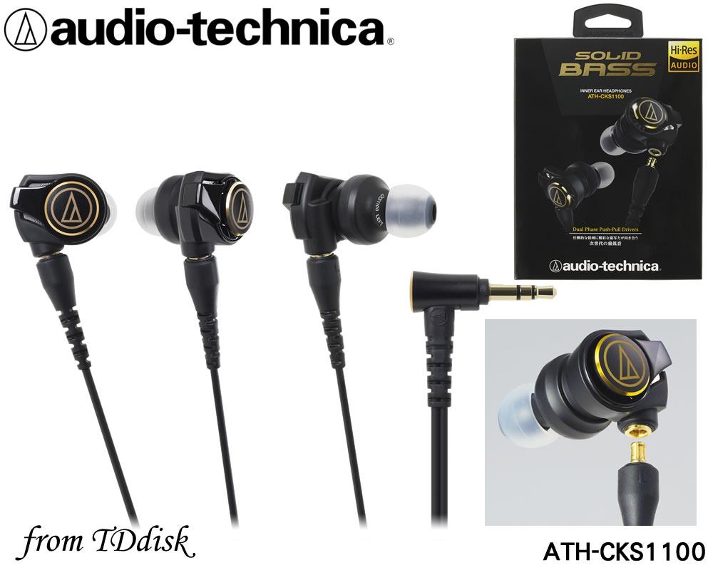 志達電子 ATH-CKS1100 audio-technica 鐵三角 超重低音 可換線式 雙單體 耳道式耳機(公司貨) ATH-CKS1000 改版