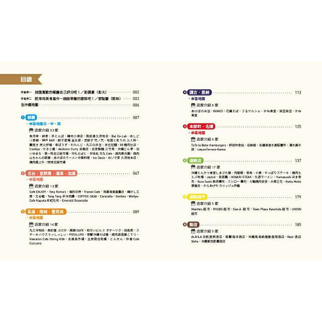 沖繩彭大家族自助錦囊:癮食篇 2