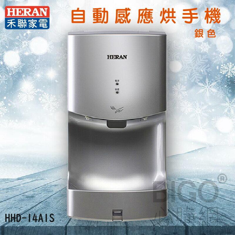 【禾聯家電】禾聯 HHD-14A1S 自動感應烘手機 (銀色) 大口徑出風口 高靈敏 烘手器 乾手機 暖手機 原廠保固