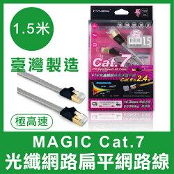 【台灣製造】 MAGIC Cat.7 FTP 光纖網路 極高速 扁平 網路線 折不斷接頭 1.5M 台灣製造 網路傳輸