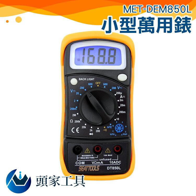 『頭家工具』迷你萬用錶二極體 小型 電阻 數據保持 電壓電錶 大螢幕 背光 電流電表 小電表 MET-DEM850L