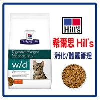 寵物生活-貓飼料推薦Hill`s 希爾斯/希爾思 處方飼料-貓用 w/d 消化/體重管理 -1.5KG 〔限2包可超取〕(B062D01)  好窩生活節。就在力奇寵物網路商店寵物生活-貓飼料推薦