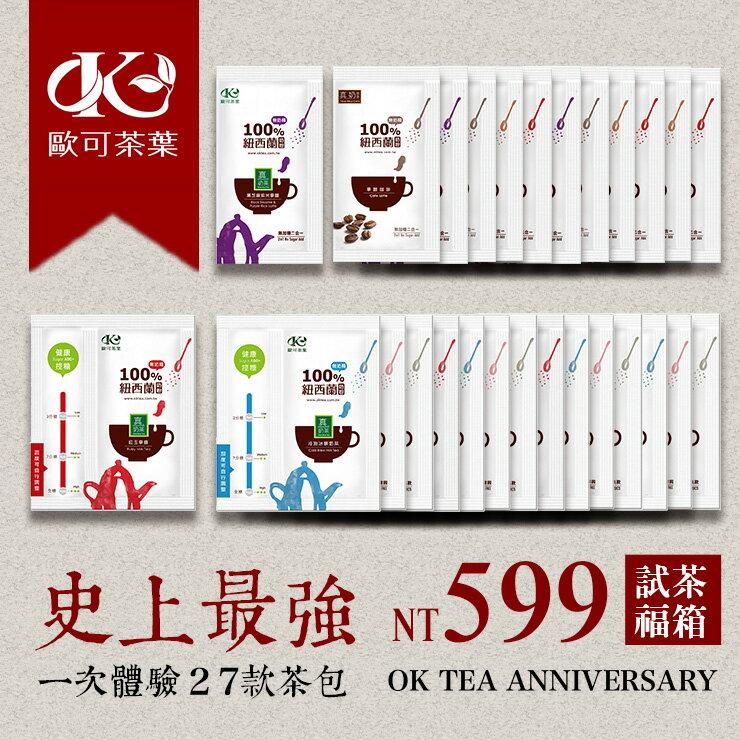 ★史上最強福袋,真奶茶27款口味一次品嘗★狂殺價免運$599 0