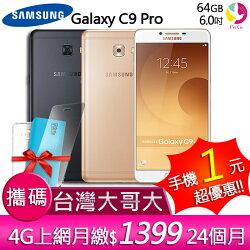 SAMSUNG C9 Pro 6/64GB 攜碼至台哥大  4G上網 月繳1399 24個月 手機$1【贈Q Style10400行動電源*1+9H鋼化玻璃保護貼*1+氣墊空壓殼*1】