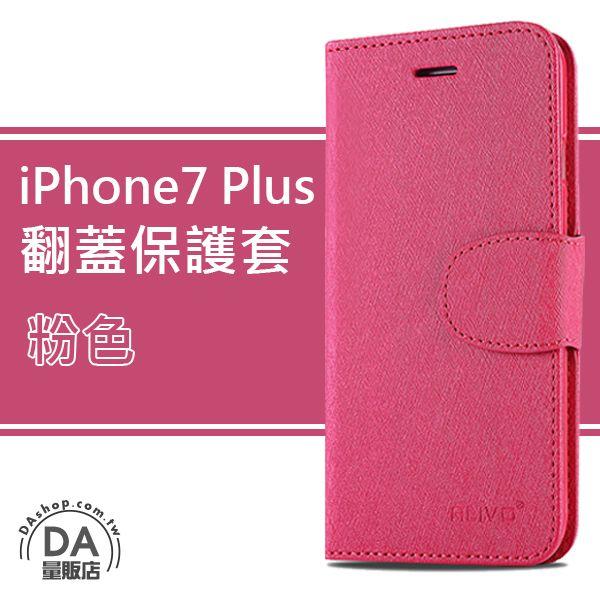 《DA量販店》iphone 7 PLUS 5.5吋 磁扣 側翻 翻蓋 皮套 手機殼 支架 粉(80-2797)
