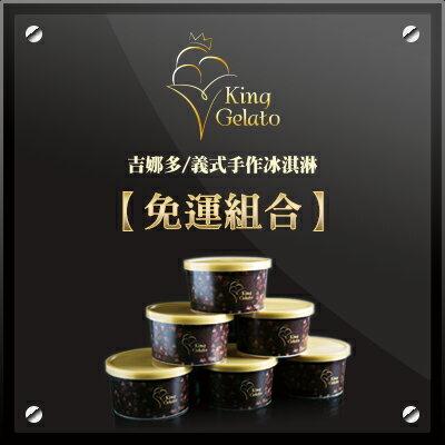 ~King Gelato 吉娜多義式 冰淇淋~ 冰淇淋專區❤ 十二入組❤ 出貨六種口味一盒