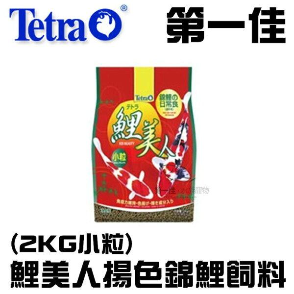 [第一佳水族寵物]T2548德國Tetra德彩鯉美人揚色錦鯉顆粒飼料金魚飼料真空夾鏈袋2KG-小粒免運