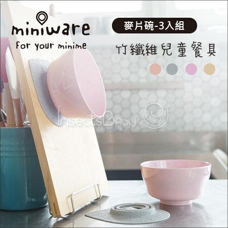 ✿蟲寶寶✿【miniware】100%天然竹纖學習碗 兒童餐具 麥片碗- 3入組