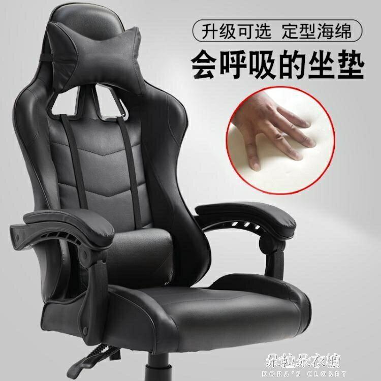 電競椅 電腦椅家用椅子升降辦公轉椅直播競技電競椅遊戲座椅 無撂腳 朵拉朵YC 8號時光