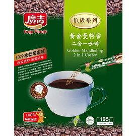 【廣吉】頂級系列-黃金曼特寧咖啡二合一 1袋15包