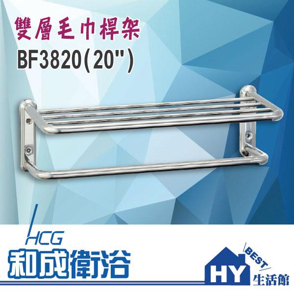 "HCG 和成 BF3820(20"") 雙層毛巾掛架 固定式衣物毛巾 -《HY生活館》水電材料專賣店"
