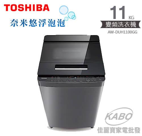 【佳麗寶】-(TOSHIBA東芝)11公斤奈米悠浮泡泡洗衣機AW-DUH1100GG含標準安裝