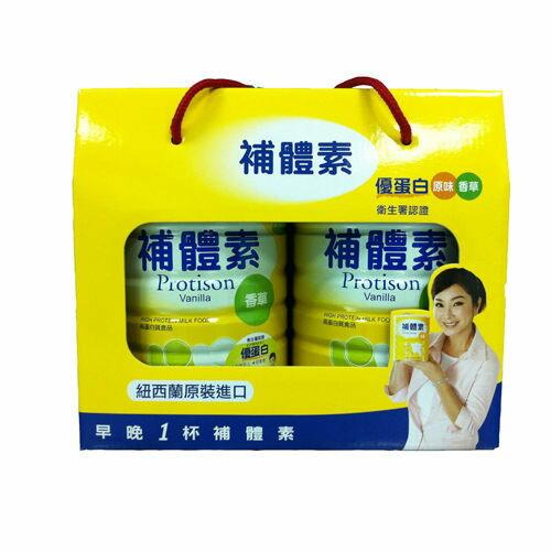 補體素 優蛋白 香草雙罐禮盒組750g+750g