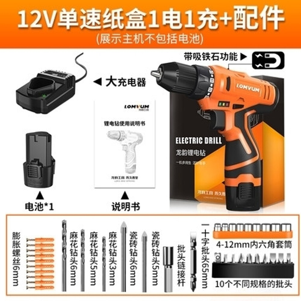 電鑽 龍韻12V鋰電鑽充電式手鑽小手槍鑽電鑽多功能家用電動螺絲刀電轉 數碼人生