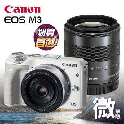 "Canon EOS M3 18-55mm + 22mm 白色 類單眼 彩虹公司貨""正經800"""