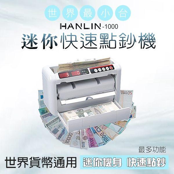 【HANLIN-1000】迷你快速點鈔機(驗鈔紫光磁感)@弘瀚