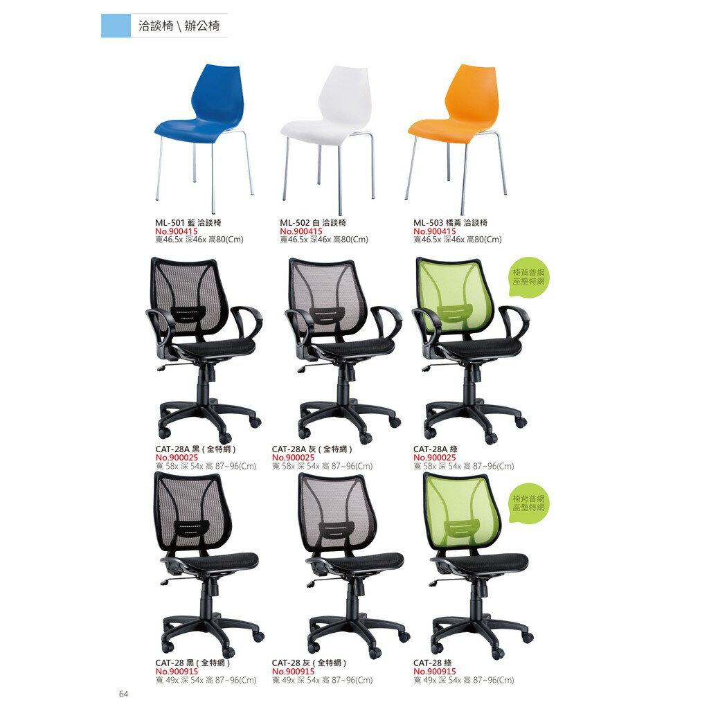 座椅推薦〞CAT-28A 洽談椅(灰) 全特網 可調式 椅子 辦公椅 電腦椅 會議椅 升降椅 辦公室 公司 學校