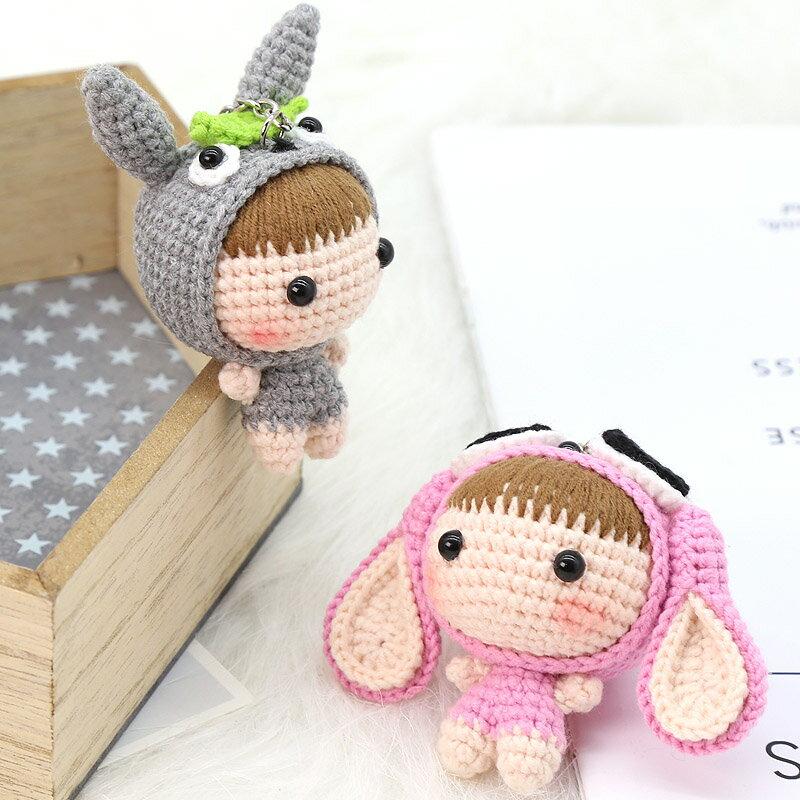 手工diy編織鑰匙鏈掛件玩偶自制個性禮品