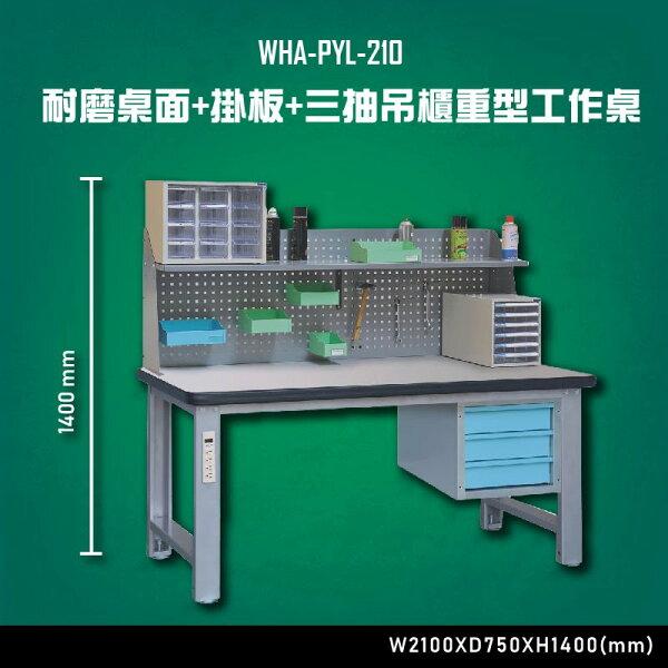 【台灣大富】WHA-PYL-210耐磨桌面-掛板-三抽吊櫃重型工作桌辦公家具台灣製工作桌零件收納抽屜櫃零件