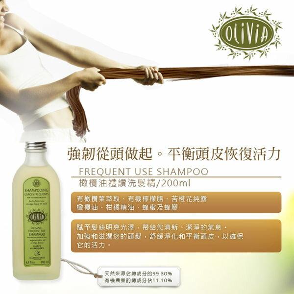 法鉑 橄欖油禮讚洗髮精/滋養洗髮精 230ml/瓶 法國原裝