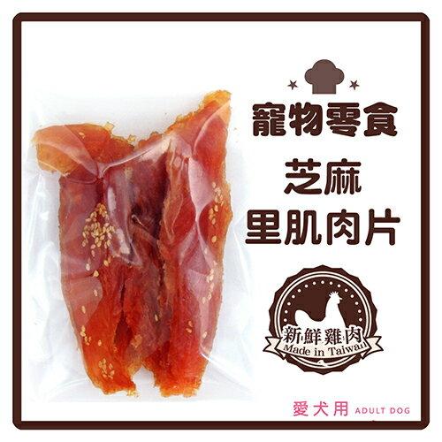 【力奇】(裸包) 寵物零食-芝麻里肌肉片80g -90元>可超取(D001F71-S)