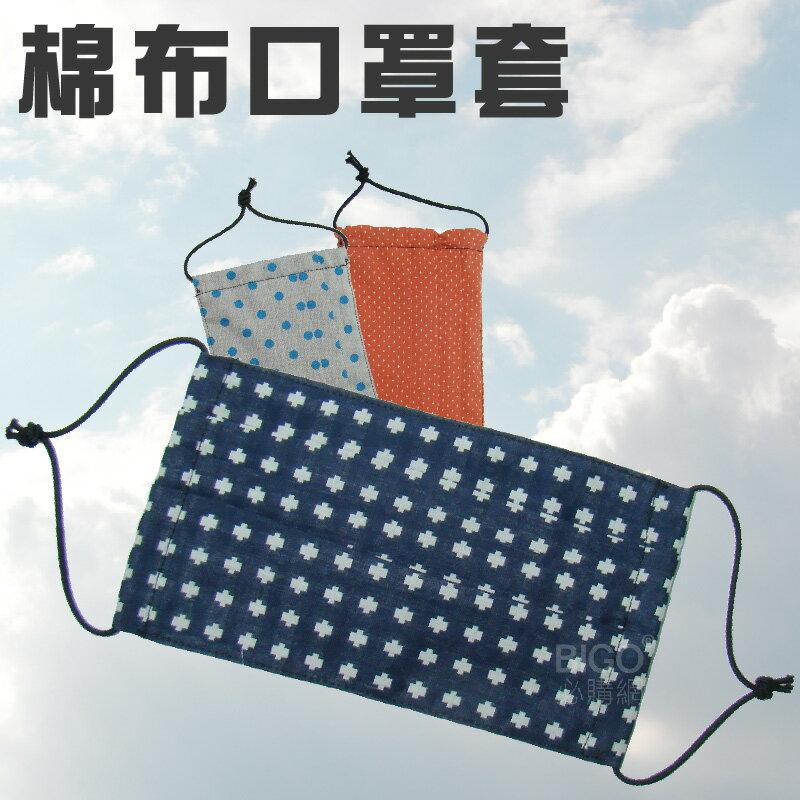 MIT台灣製❤手工純棉口罩套 可重複水洗~可裝入口罩~延長使用時間 防飛沫 防塵 口罩布套