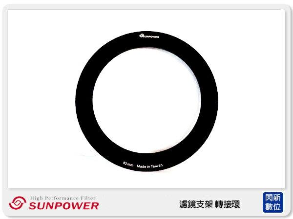 【分期0利率,免運費】SUNPOWER 方型漸層鏡片 濾鏡 支架 轉接環 72mm 鋁合金 (湧蓮公司貨)