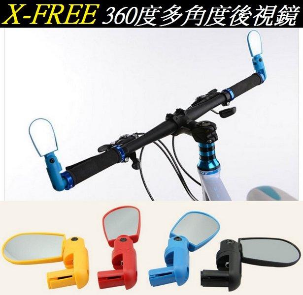 【意生】X-FREE 360度插入式多角度後視鏡 自行車後照鏡 腳踏車照後鏡