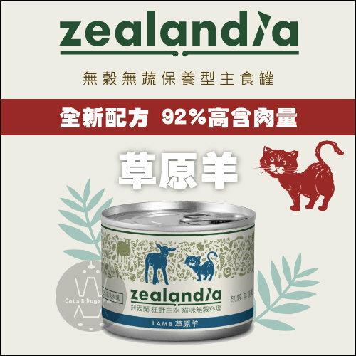 +貓狗樂園+ Zealandia 狂野主廚。無穀無蔬保養型主食貓罐。草原羊。170g $76--1罐入 全新配方