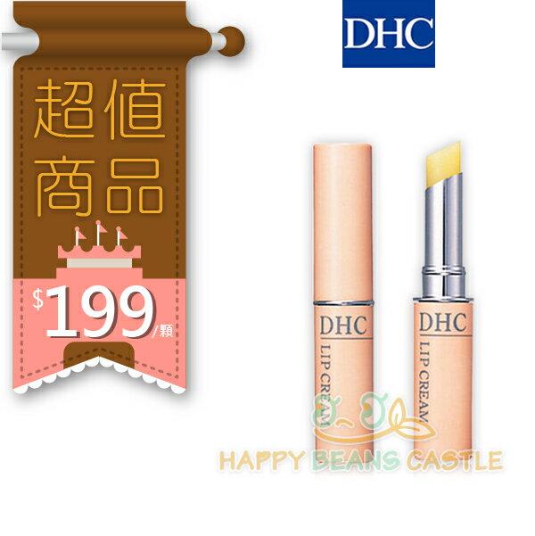 日本DHC 純欖護唇膏 1.5g ♦ 樂荳城 ♦
