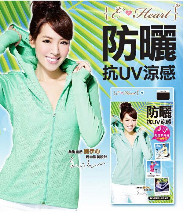 E-Heart 伊心高透氣抗UV防曬外套(涼感顯瘦款) ♦ 樂荳城 ♦夏日防曬