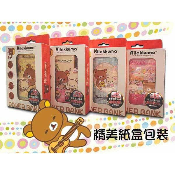 日本 San–X 原版授權 拉拉熊 限量版 6000mAh 觸控式 行動電源