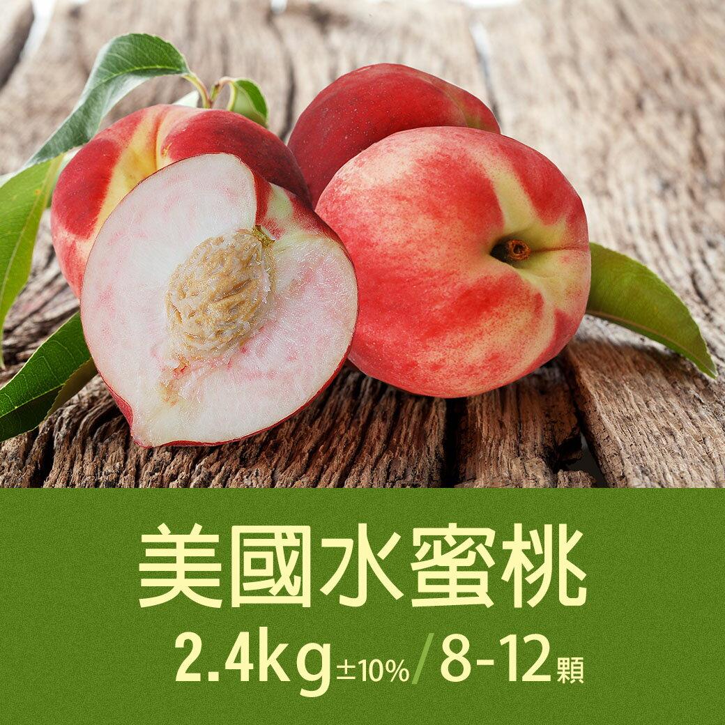 ~築地一番鮮~空運美國水蜜桃1箱 約2.4kg±10%  箱  8~12顆