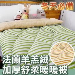 暖暖被 法蘭羊羔絨 冬季必備聖品 時尚線條 2款顏色【極度保暖、可當棉被使用】台灣製造