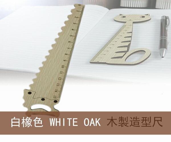 木雕造型尺-鋸子