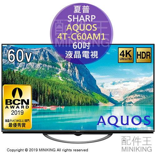現貨 貿易商公司貨 一年保 SHARP 夏普 4T-C60AM1 60吋 4K 液晶電視 HDR UHD 日規