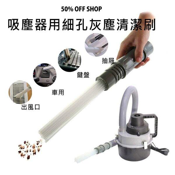 50%OFFSHOPDustDaddy細孔灰塵清潔刷吸塵器用【AT037428DN】
