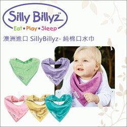 ✿蟲寶寶✿【澳洲Silly Billyz】親膚天然有機棉 一巾多用隨心配 -天然色彩