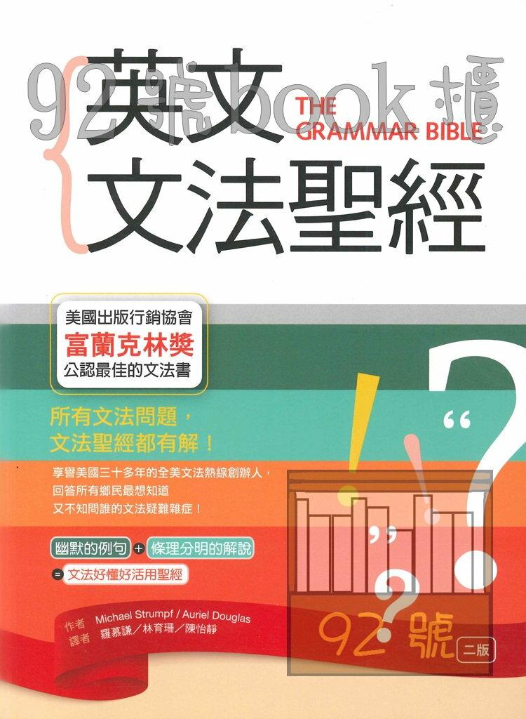 (5)英文文法聖經(寂天)