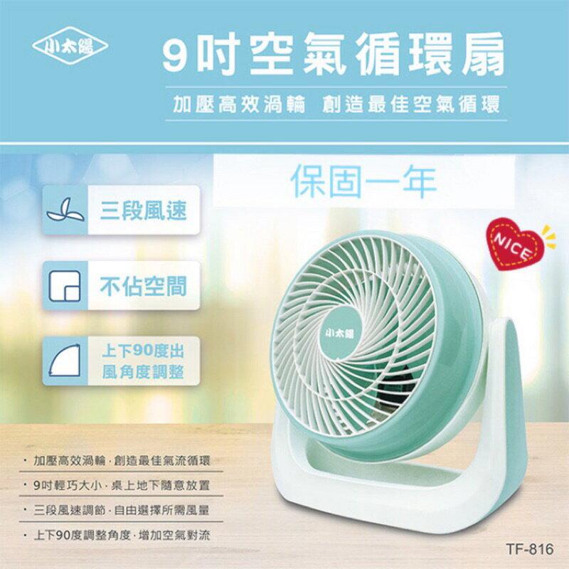 9吋風扇 GD☀️快速出貨**小太陽 風扇 循環扇 電扇 小電扇 小風扇 9吋 小家電 保固一年 TF-816