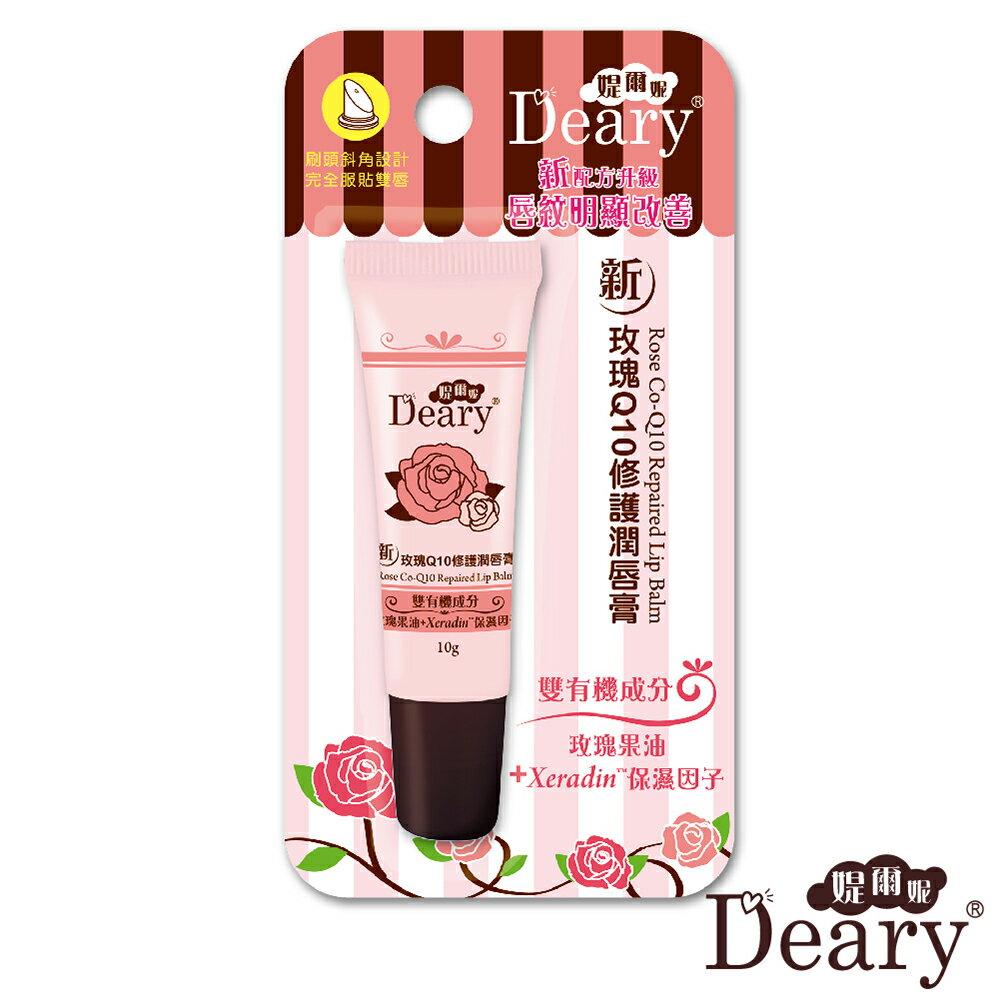 【即期品】Deary媞爾妮新玫瑰Q10修護潤唇膏10g(效期2017/9/21)