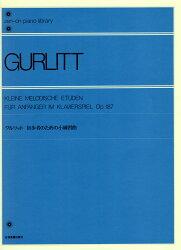 【獨奏鋼琴樂譜】古爾利特給初學者的小練習曲Op.187 GURLITT Kleine melodische etüden für anfänger im klavierspiel Op.187