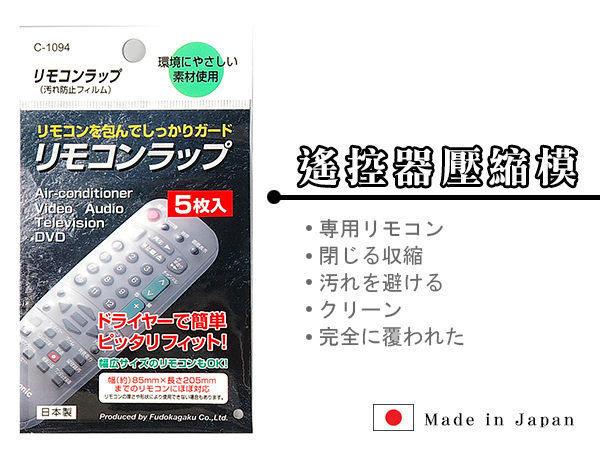 Loxin【SI0233】日本製 遙控器壓縮模 緊密收縮 避免髒汙 衛生 清潔 408