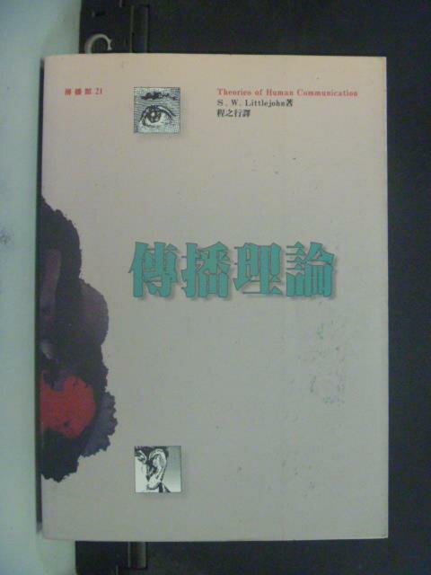 【書寶二手書T5/大學藝術傳播_JKD】傳播理論_原價390_S.W. Littlejohn, 程之行
