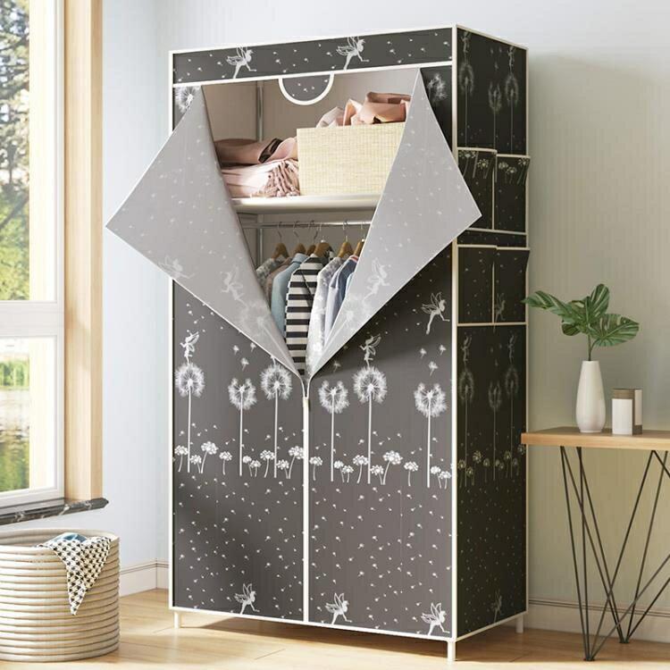 簡易衣櫥布衣櫥鋼管加粗加固衣櫥布藝收納組裝全鋼架掛衣加厚布櫃
