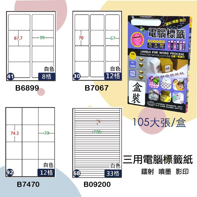 【鶴屋】三用電腦標籤 白色 B6899 B7067 B7470 B09200 105大張/盒 影印/雷射/噴墨 標籤紙 貼紙 標示 信件