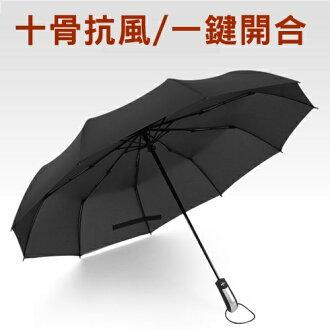 【瞎買天堂x十骨抗風】十骨全自動晴雨折疊傘 雨傘 一鍵開收 【UBAAST20】