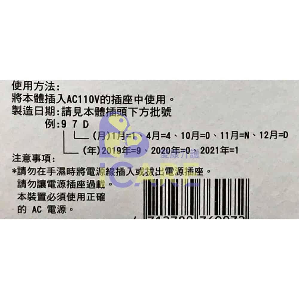OMRON 歐姆龍血壓計專用 原廠變壓器+愛康介護+ 2