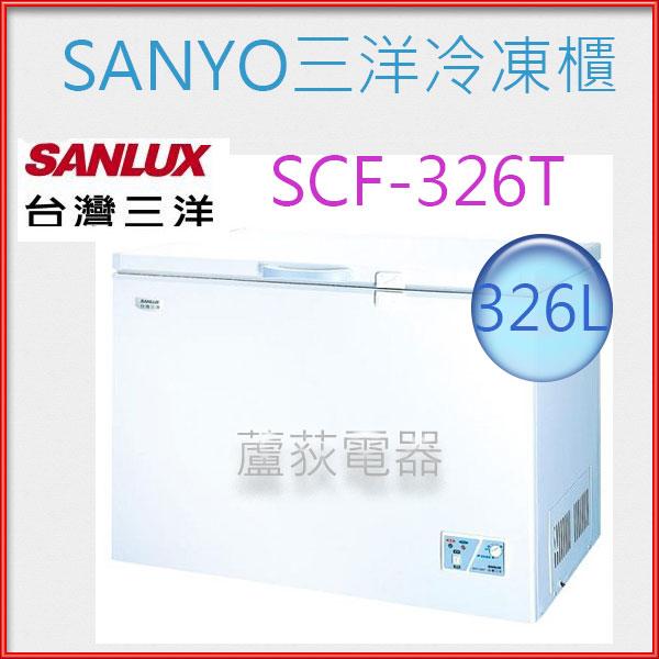 【 SANLUX台灣三洋~ 蘆荻電器】 全新 326L【三洋上掀式冷凍櫃】SCF-326T